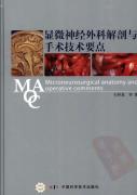 显微神经外科解剖与手术技术要点
