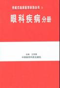 表格式临床医学系列丛书眼科疾病分册