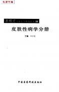 表格式临床医学系列丛书 皮肤性病学分册