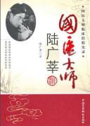 国医大师陆广莘(陆广莘)