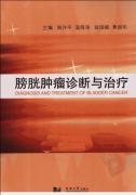 膀胱肿瘤诊断与治疗2011_姚许平,温海