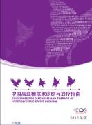 中国高血糖危象诊断与治疗指南(CDS+2012年版)