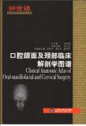 钟世镇临床解剖学图谱全集+口腔颌