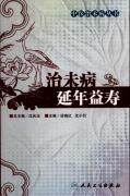 中医治未病丛书―治未病延年益寿(高清版)