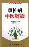 中医治未病丛书―颈椎病中医解疑(高清版)