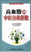 中医治未病丛书―高血脂的中医自我保健(高清版)