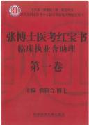 2014张博士红宝书第1卷(无水印版)