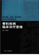 骨科疾病临床诊疗思维_裴福兴2009