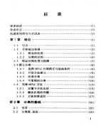 实用高效液相色谱法的建立(第2版)