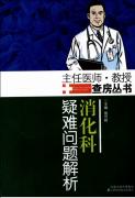 主任医师・教授查房丛书+消化科疑难问题解析―张可树