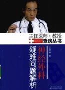 主任医师、教授查房丛书--神经外科疑难问题