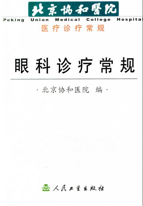 眼科解剖学图谱_北京协和医院—眼科诊疗常规·赵家良下载,医学电子书