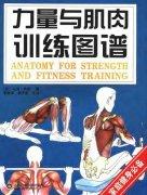 [力量与肌肉训练图解].(英)马克・韦勒.扫描版