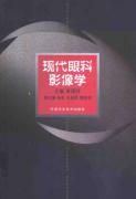 诊断与治疗_现代眼科影像学(2002.宋国祥)