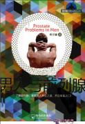 [男人与前列腺].曹开镛.扫描版