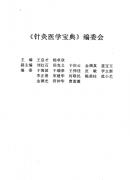 针灸医学宝典(王启才)