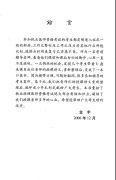 中西医结合助理医师资格考试巧记速记