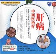 肝病中西医治疗与调养(彩色图解)_章健