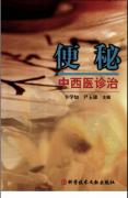 便秘中西医诊治(高清版)