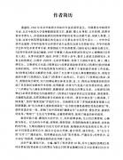 聂氏伤寒学(修订本)聂惠民