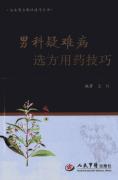 男科疑难病选方用药技巧_王付编著
