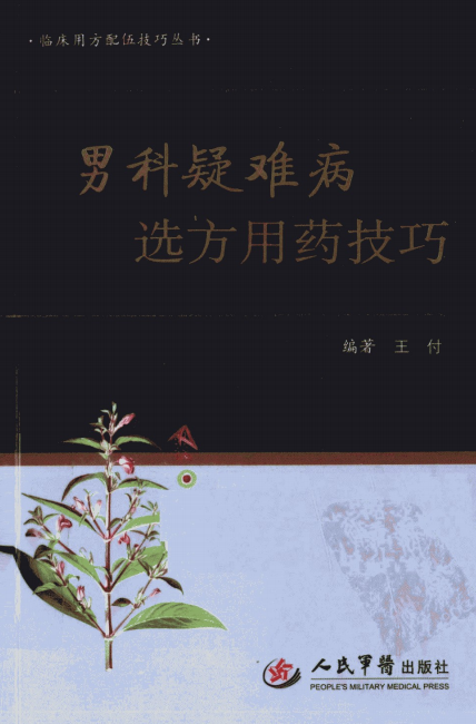 pdf电子阅读器_男科疑难病选方用药技巧_王付编著下载,医学电子书