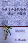 泌尿与血液疑难病选方用药技巧_王付编著