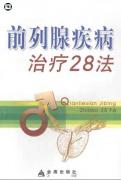 前列腺疾病治疗28法