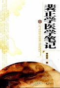 裴正学医学笔记(高清扫描版)