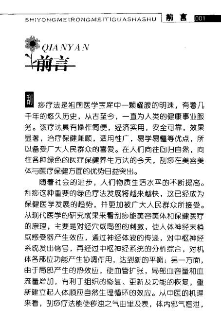美容美体书_实用美容美体刮痧术(王富春)下载,医学电子书