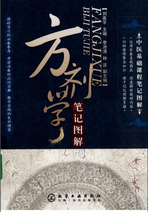 中医内科学笔记_方剂学笔记图解(高清版)下载,医学电子书