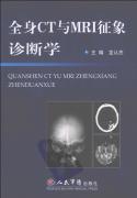 全身CT与MRI征象诊断学