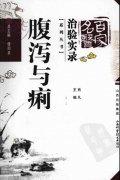 百家名医治验实录―腹泻与痢疾(高清版)
