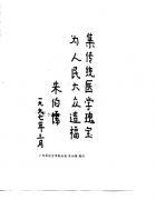 中国针灸推拿集成-周日清主编