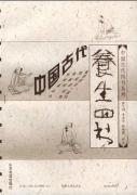 中国古代养生四书