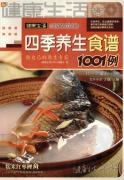四季养生食谱1001例(于康)