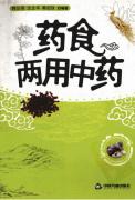 [药食两用中药].韩公羽.高清扫描版