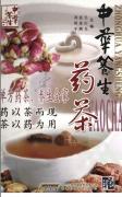 [中华养生药茶].吴庆光.全彩版