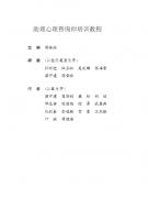[助理心理咨询师培训教程].傅安球.文字版