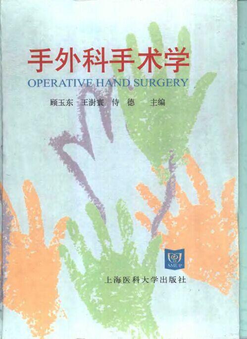 外科手术学_手外科手术学-顾玉东主编下载,医学电子书