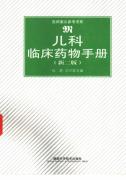 儿科临床药物手册(新二版)--[医学.儿科.药物.手册]