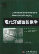 2011《现代牙颌面影像学(中文翻译)》(美)安吉诺普罗斯
