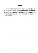 神仙奇方999(张年顺)