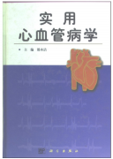 实用心血管病学(高清版)