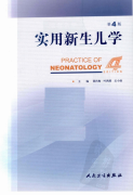 实用新生儿学-第4版-人民卫生出版社
