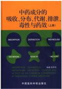 中药成分的吸收分布代谢排泄毒性与药效・上册(杨秀伟)