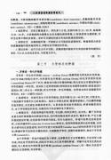 《口腔颌面部肿瘤病理研究》 -张芳等编著 2007