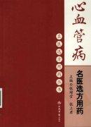 心血管病名医选方用药(高清版)