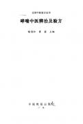 哮喘中医辨治及验方2004年喻清和 黄霖主编
