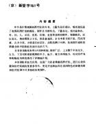 百病中医药酒疗法.陈贵廷.杨思澍